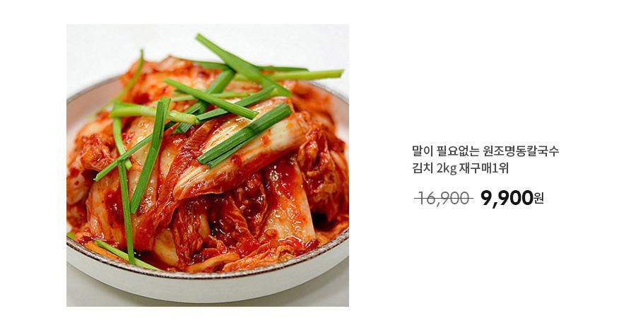 말이 필요없는 원조명동칼국수 김치 2kg 재구매1위