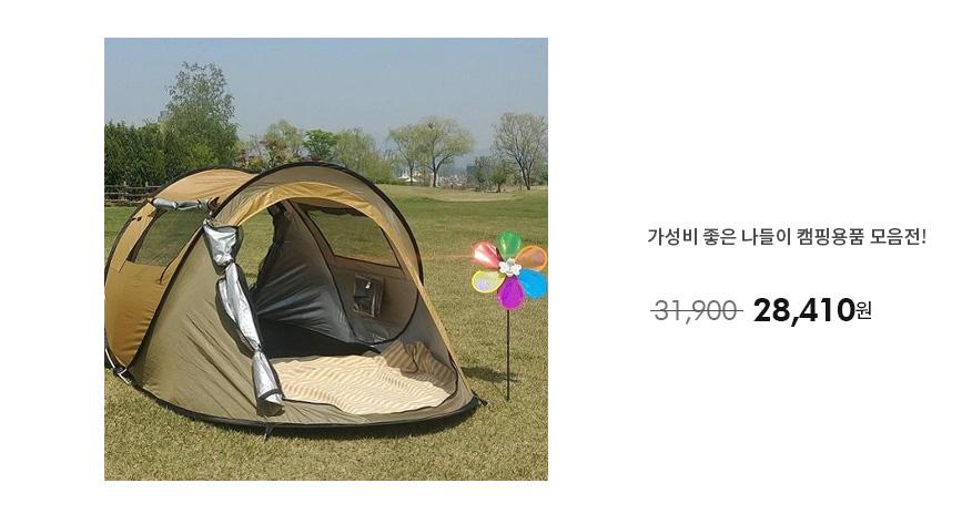 가성비 좋은 나들이 캠핑용품 모음전!