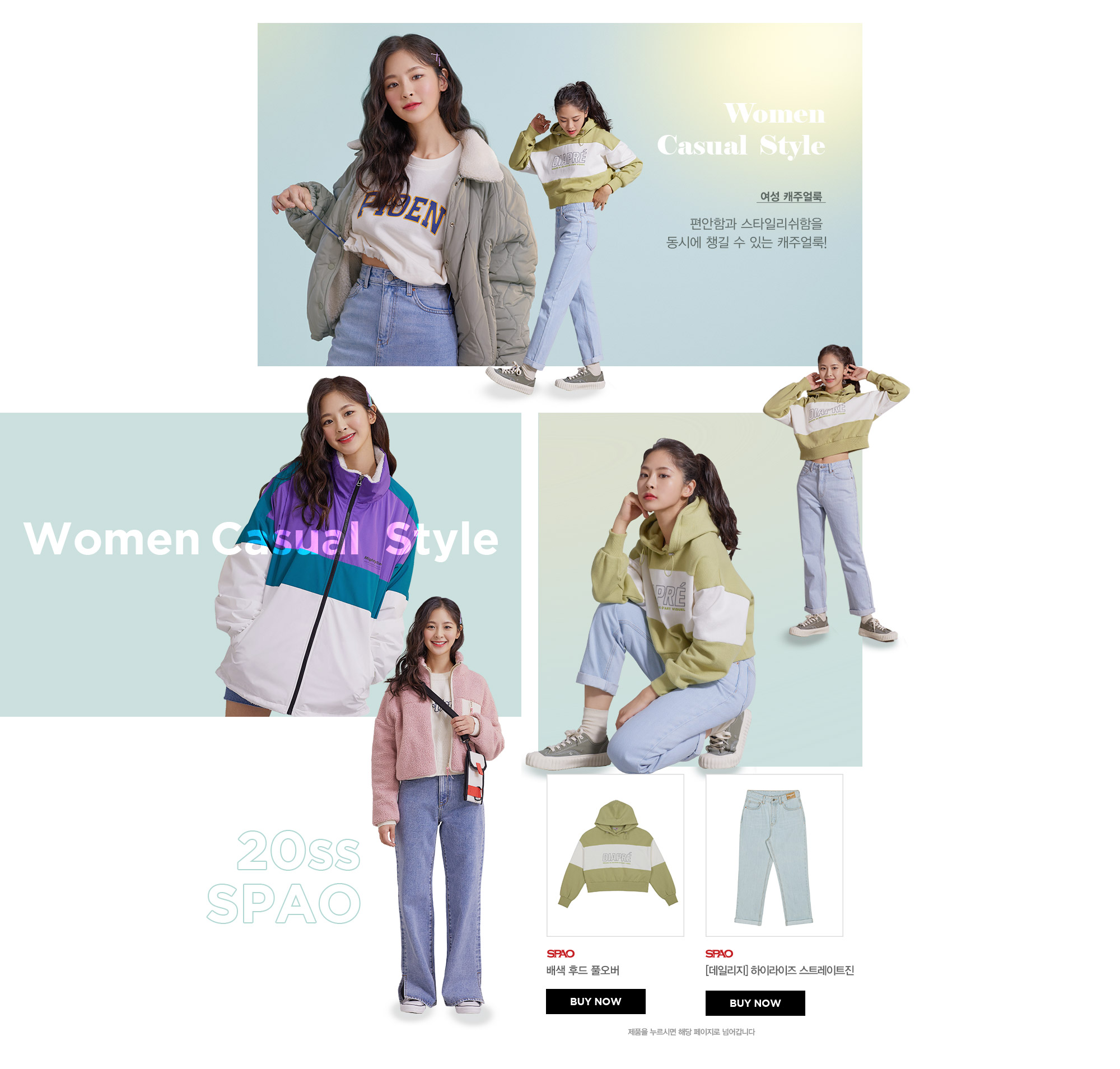 women casual style