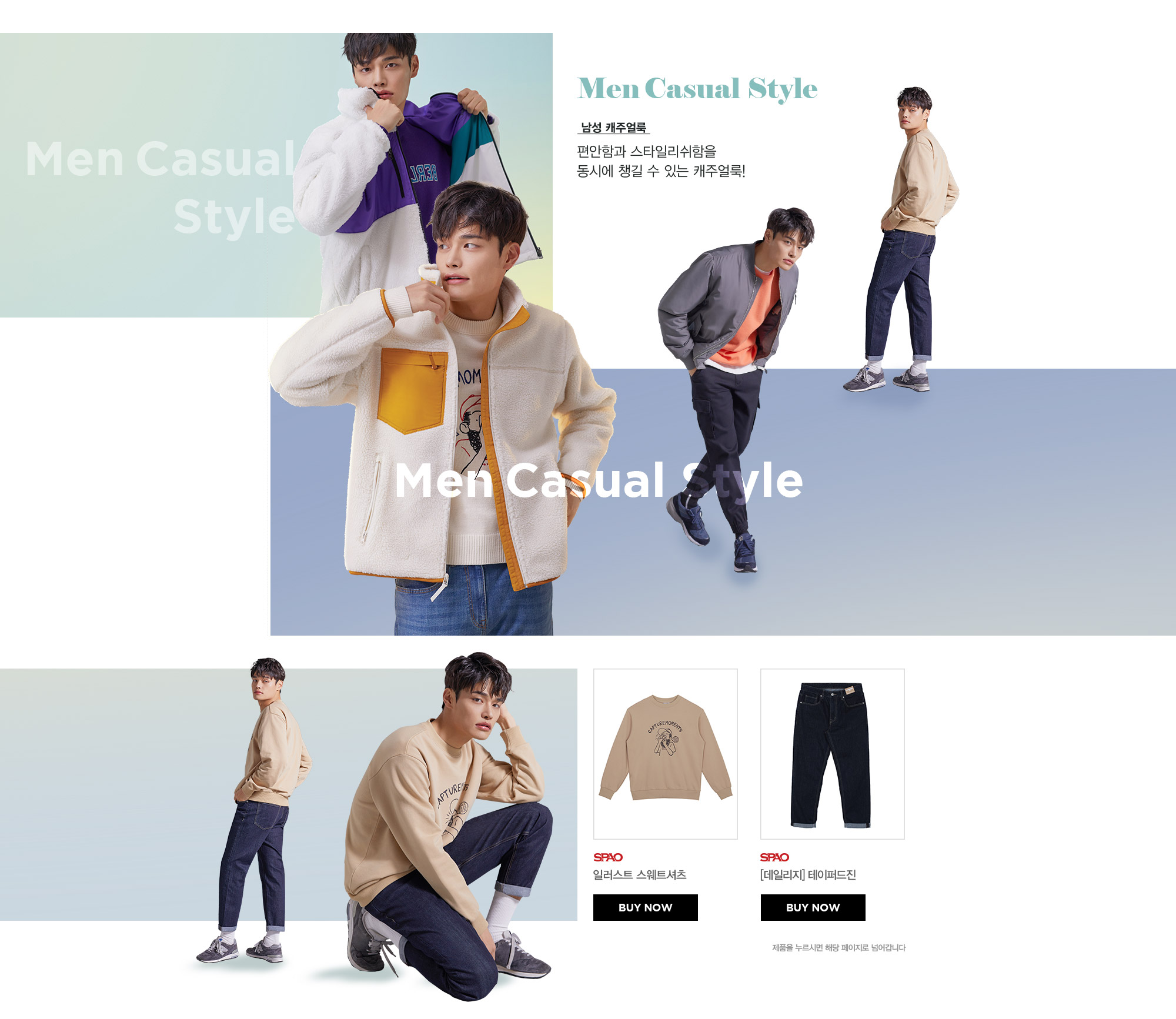 men casual style